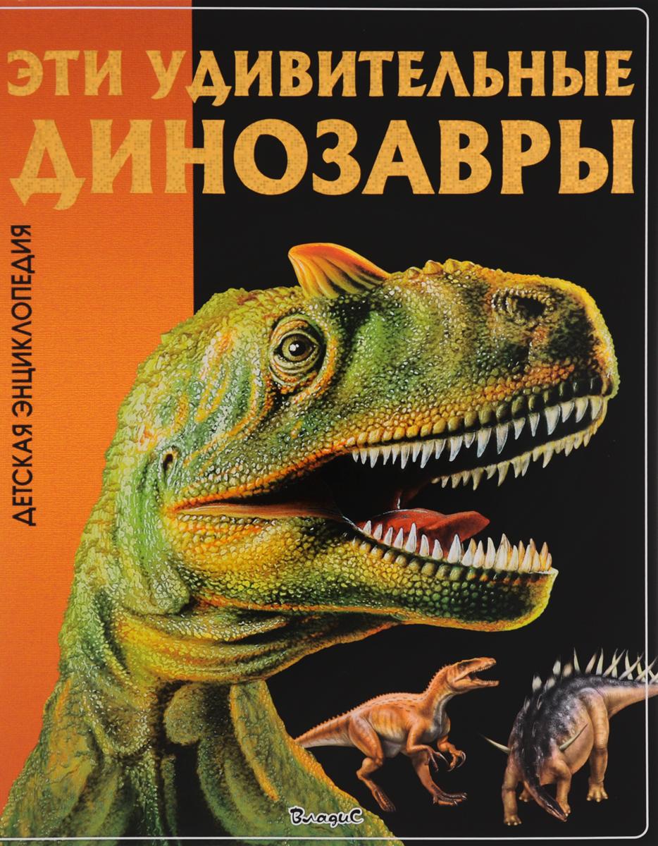 Эти удивительные динозавры