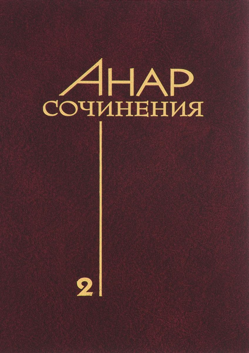 Анар. Сочинения. Кн. 2