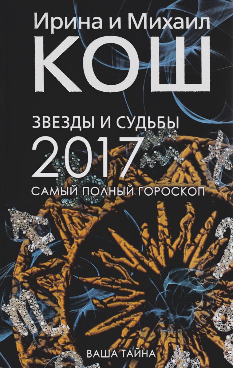 Zakazat.ru: Звезды и судьбы 2017. Самый полный гороскоп (пер.). И.Кош ,М.Кош