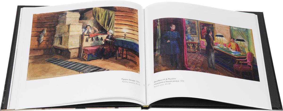 Государственный Русский музей. Альманах, №474, 2016. Николай Иванович Шестопалов