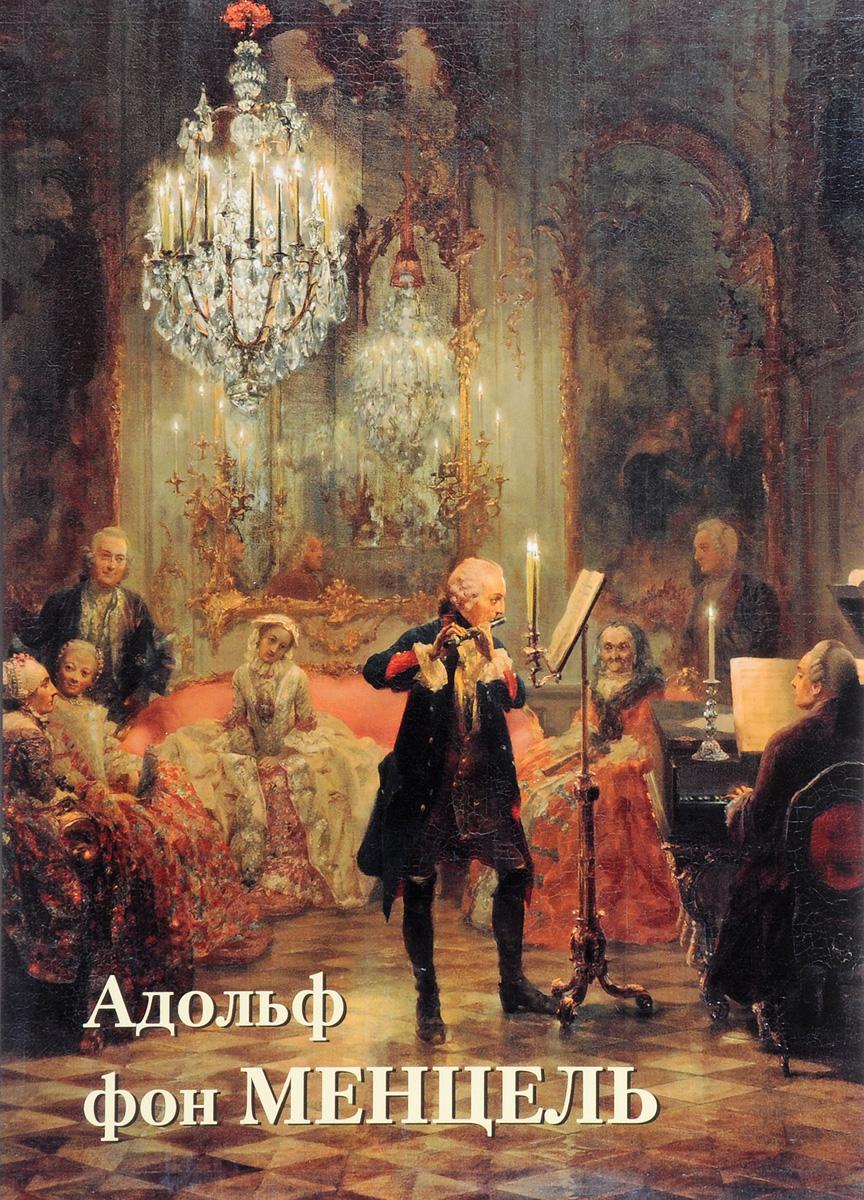 Адольф фон Менцель