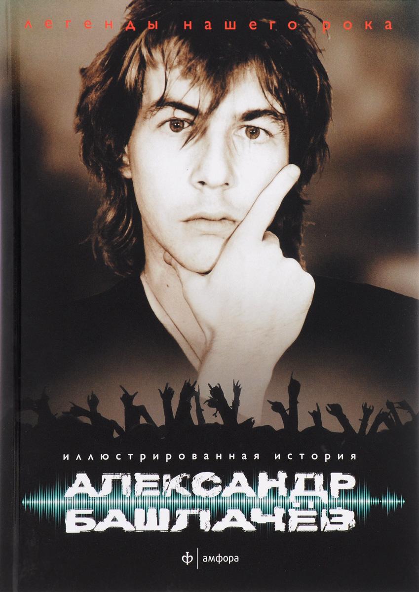 Александр Башлачев. Иллюстрированная история