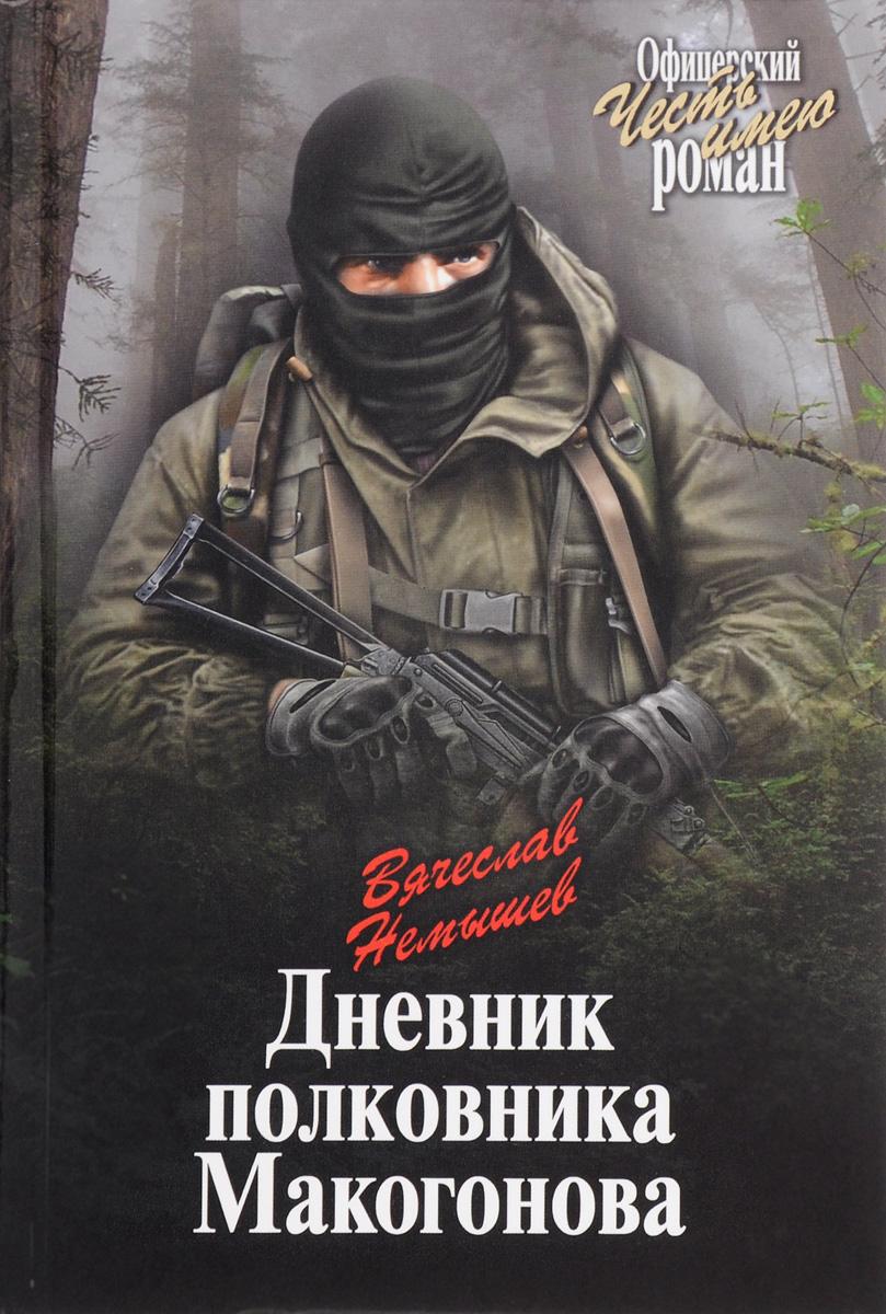 Дневник полковника Макогонова. Книга третья