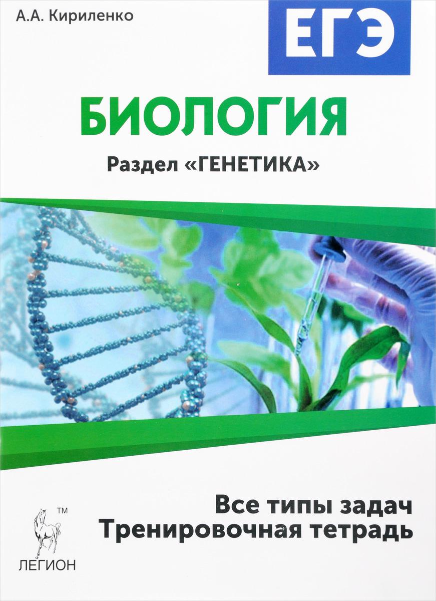 """Биология. ЕГЭ. 10-11 классы. Раздел """"Генетика"""". Все типы задач. Тренировочная тетрадь"""