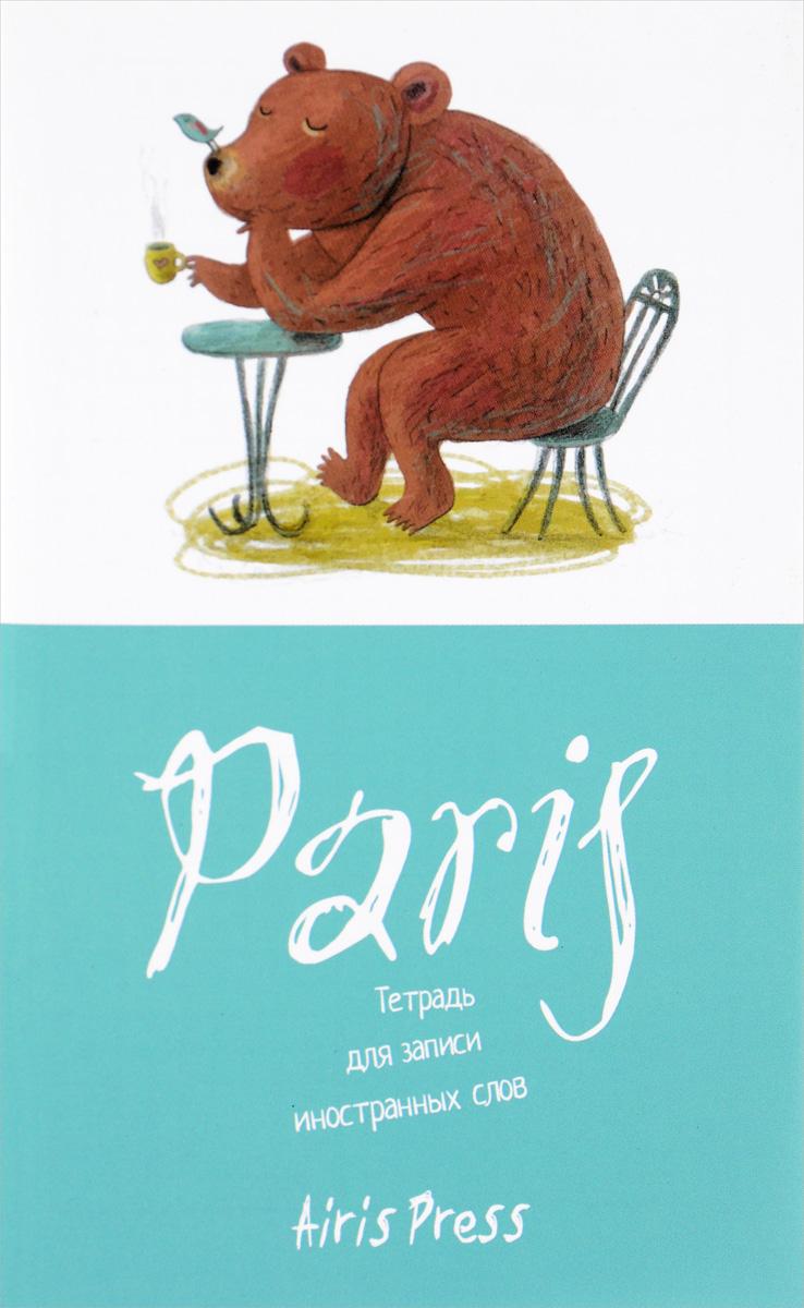 Медведь в кафе. Тетрадь для записи иностранных слов