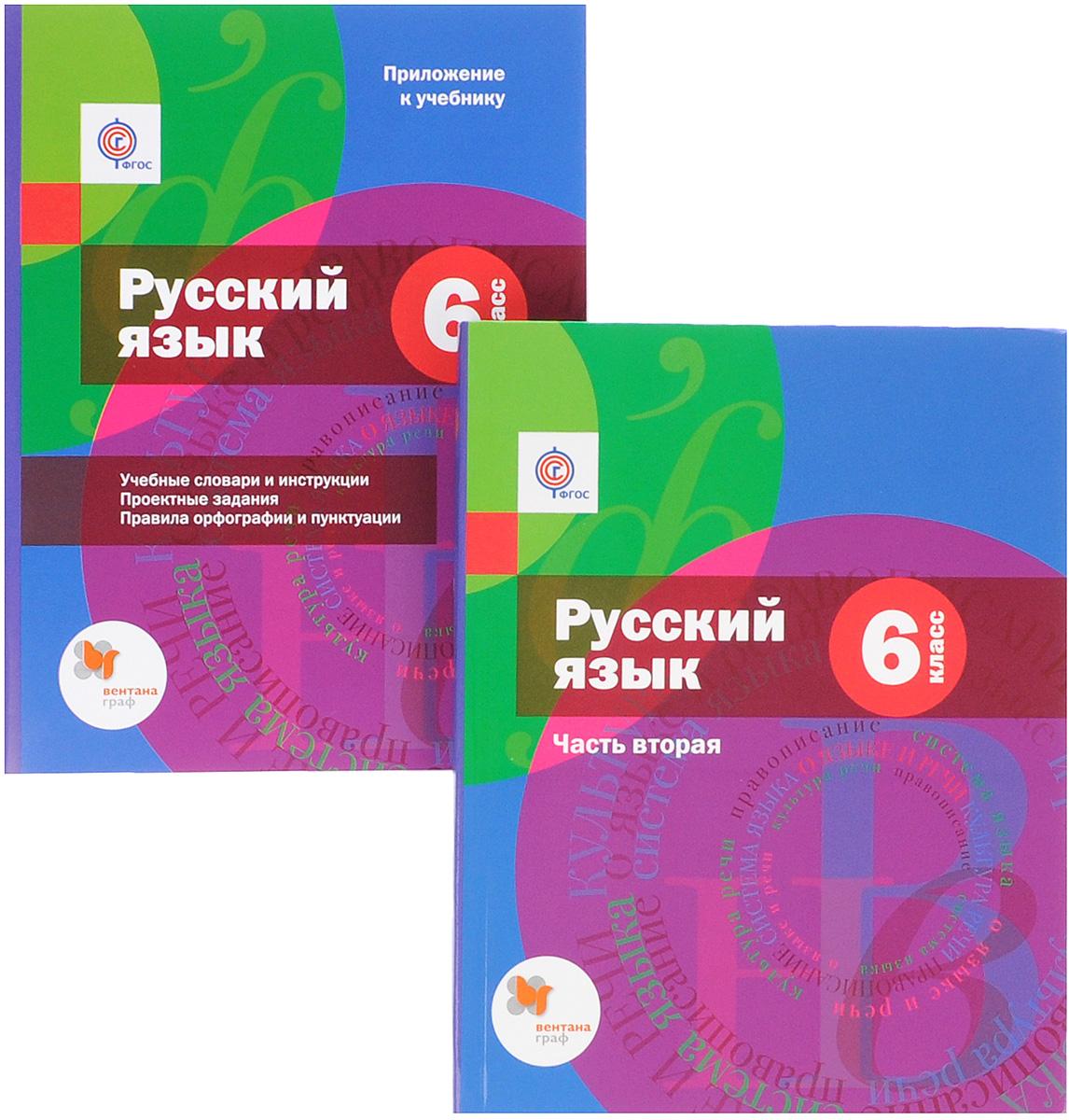 граф гдз часть класс 2 русскому фгос по вентана 6 часть языку 2 шмелева