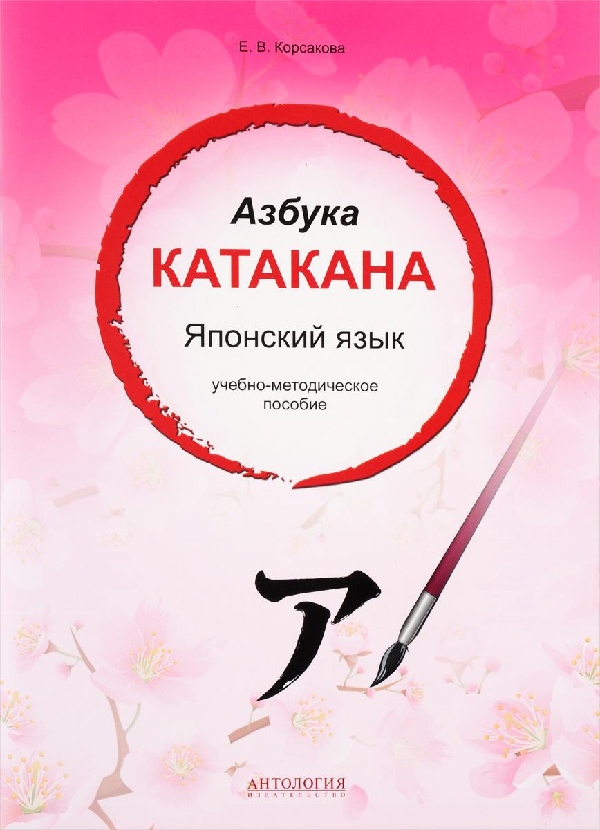 Японский язык. Азбука катакана. Учебно-методическое пособие