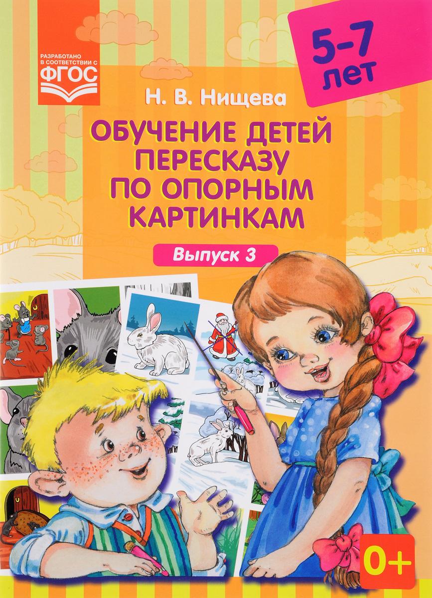 Обучение детей пересказу по опорным картинкам. 5-7 лет. Выпуск 3