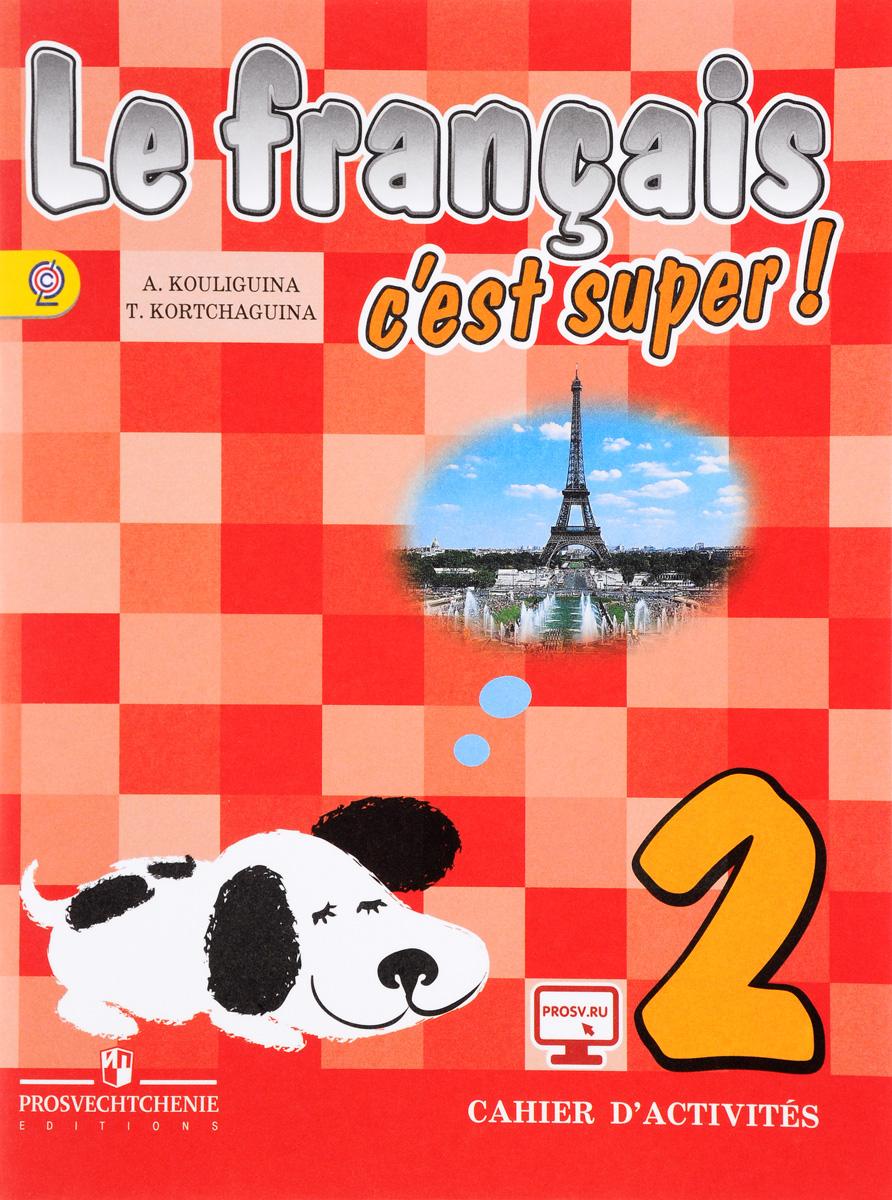 Le francais 2: C`est super! Cahier D`activites / Французский язык. 2 класс. Рабочая тетрадь. Учебное пособие