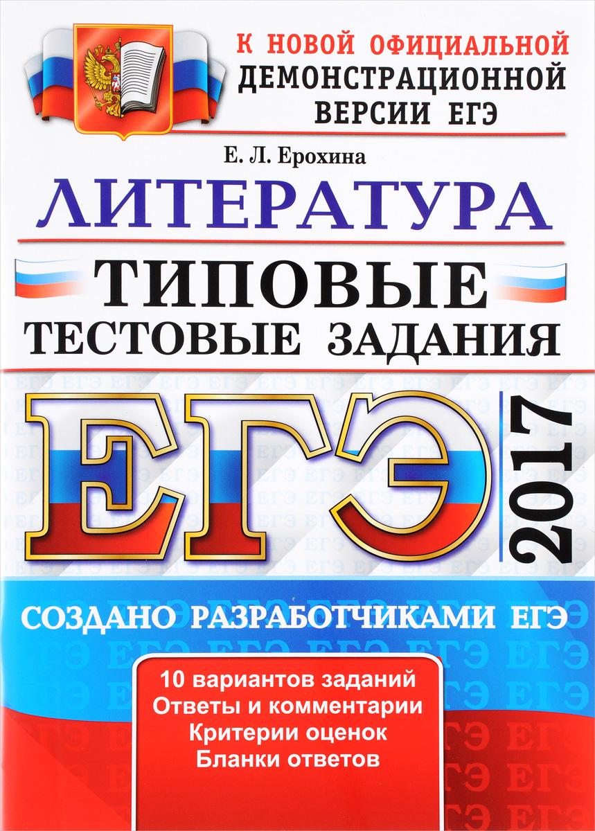 Е. Л. Ерохина ЕГЭ 2017. Литература. Типовые тестовые задания