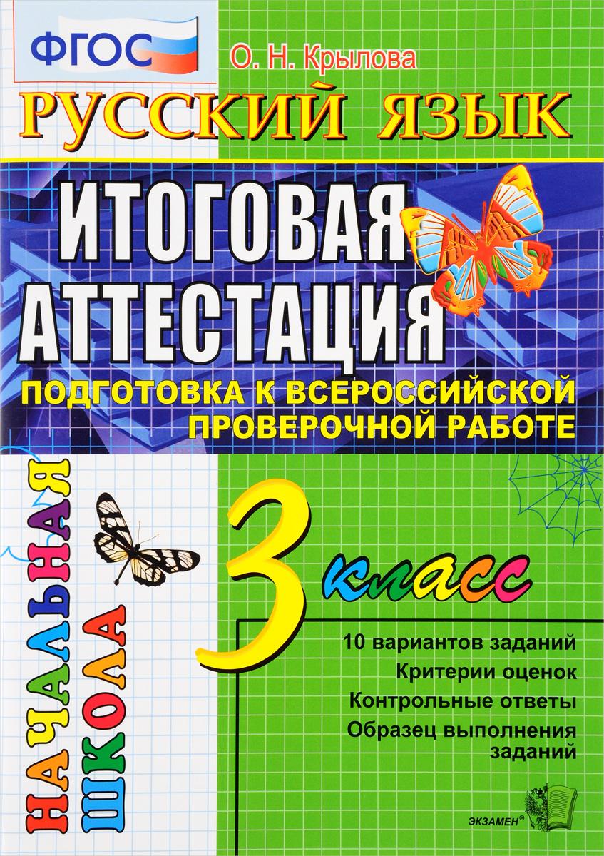 Русский язык. 3 класс. Итоговая аттестация. Подготовка к Всероссийской проверочной работе