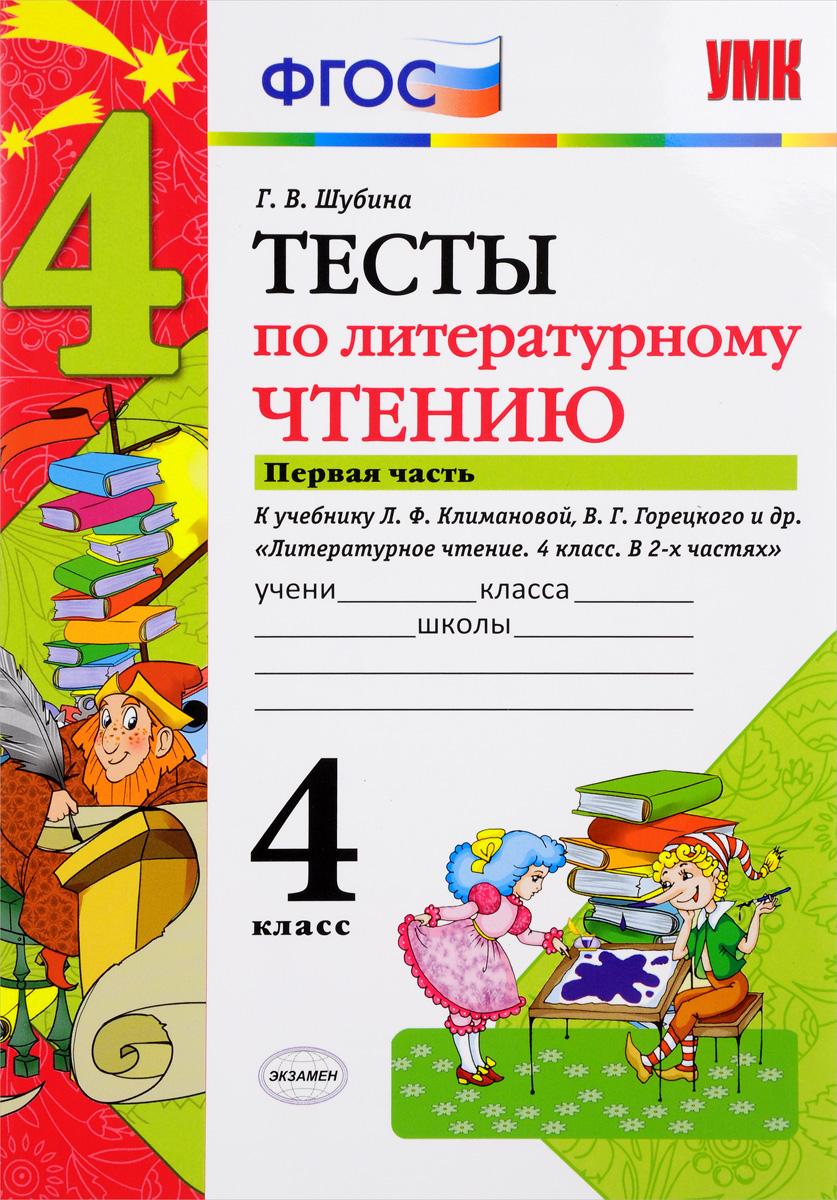 Литературное чтение. 4 класс. Тесты к учебнику Л. Ф. Климановой, В. Г. Горецкого и др. В 2 частях. Часть 1