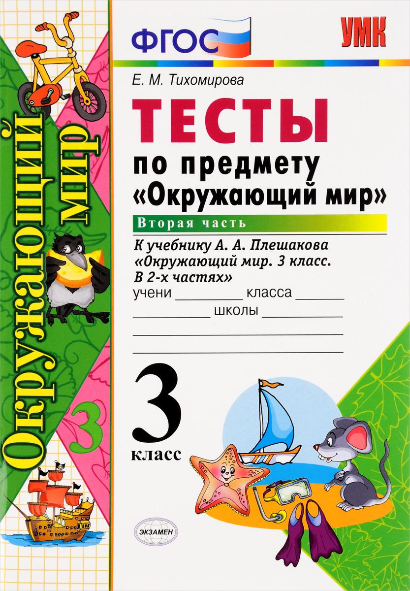 Окружающий мир. 3 класс. Тесты. К учебнику А. А. Плешакова. В 2 частях. Часть 2