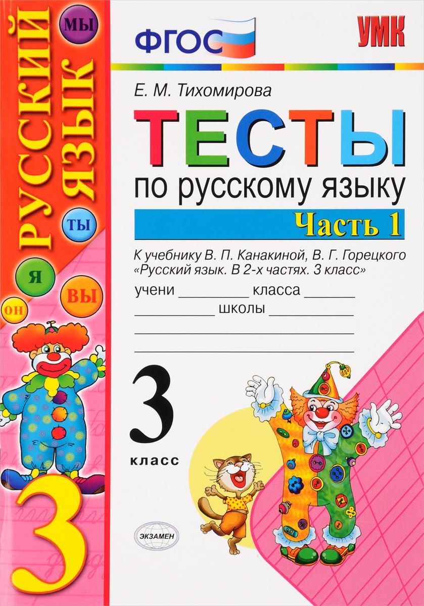 Русский язык. 3 класс. Тесты к учебнику В. П. Канакиной, В. Г. Горецкого. В 2 частях. Часть 1