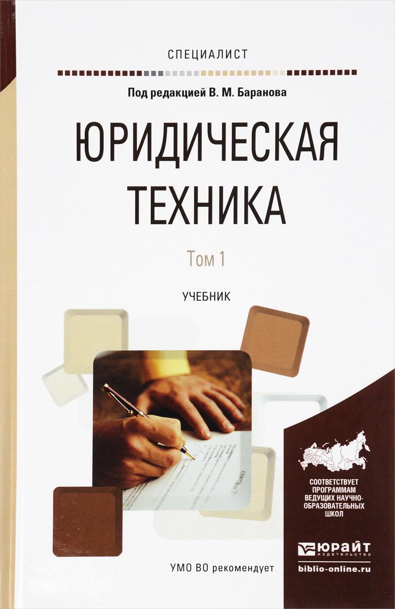 Юридическая техника. Учебник. В 2 томах. Том 1