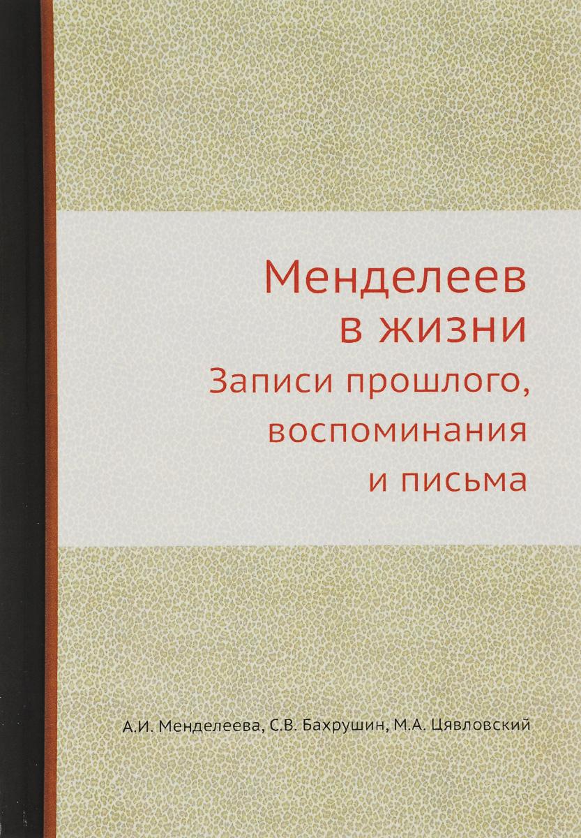 Менделеев в жизни. Записи прошлого, воспоминания и письма