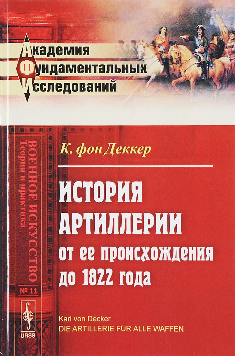 История артиллерии от ее происхождения до 1822 года