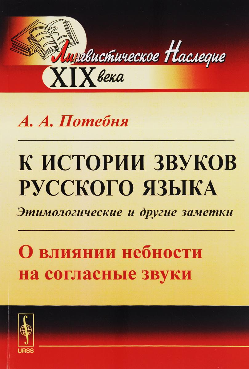 К истории звуков русского языка. Этимологические и другие заметки. О влиянии небности на согласные звуки