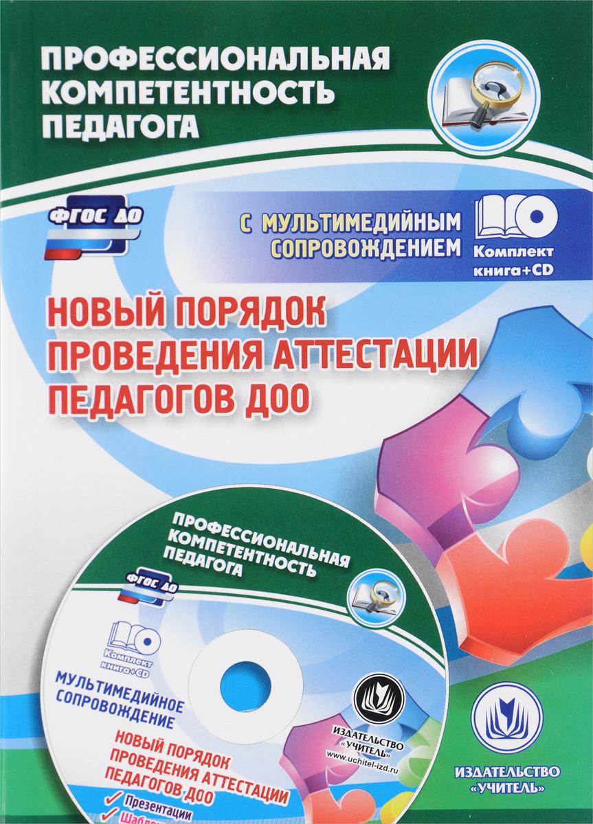 Новый порядок проведения аттестации педагогов ДОО. Комментарии и разъяснения к приказу № 276 от 7 апреля 2014 года (+ CD)