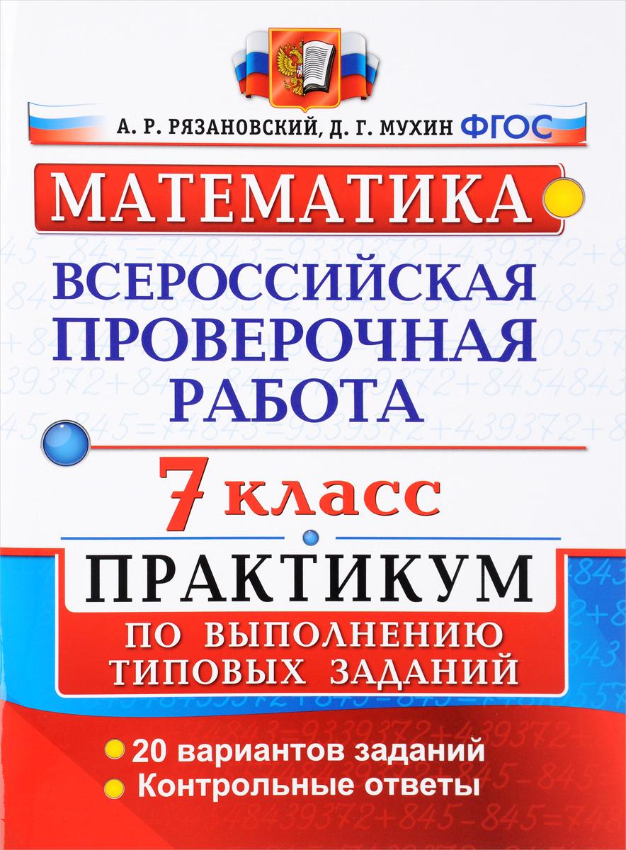 Всероссийские проверочная работа. Математика. 7 класс. Практикум