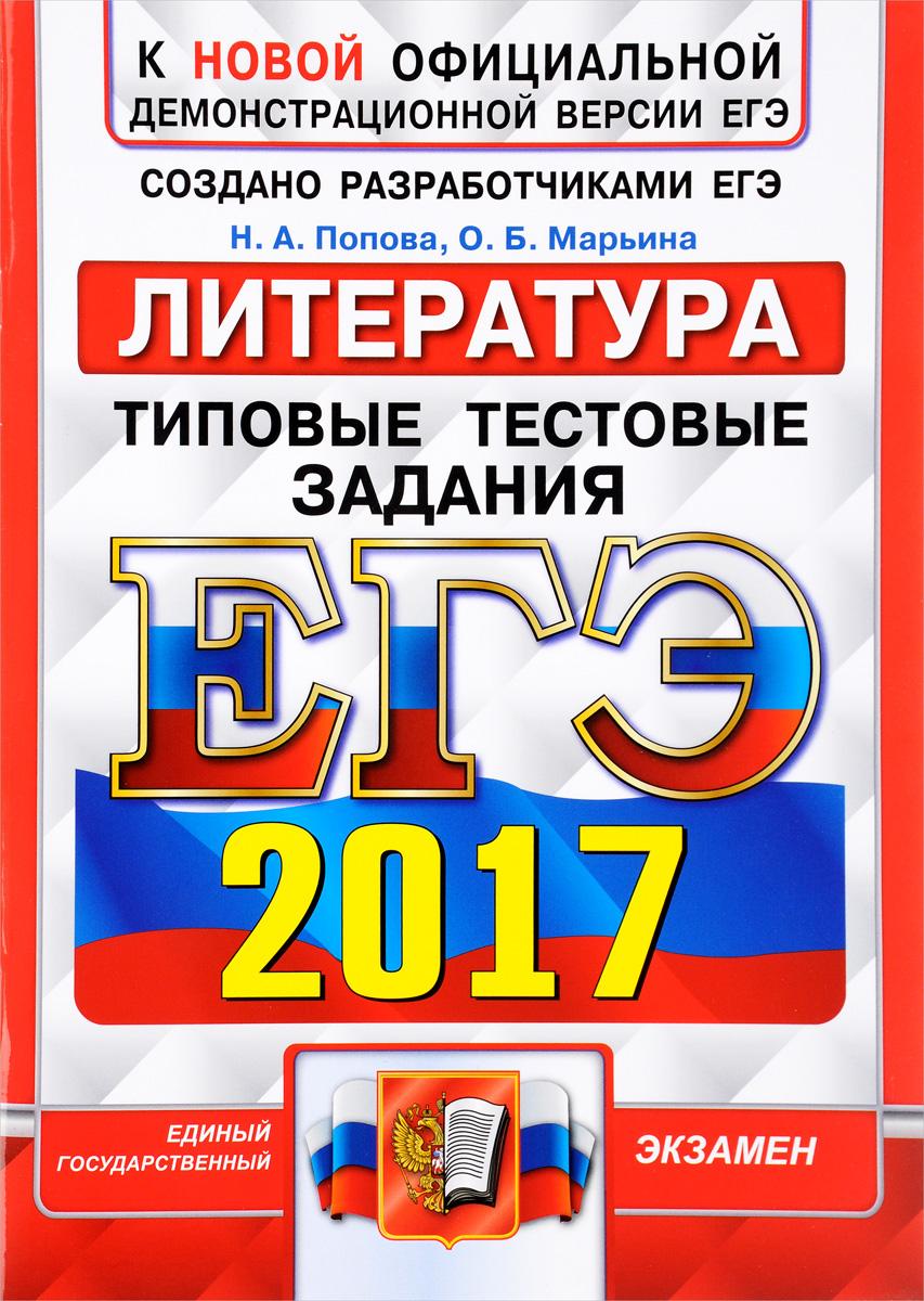Н. А. Попова, О. Б. Марьина ЕГЭ 2017. Литература. Типовые тестовые задания