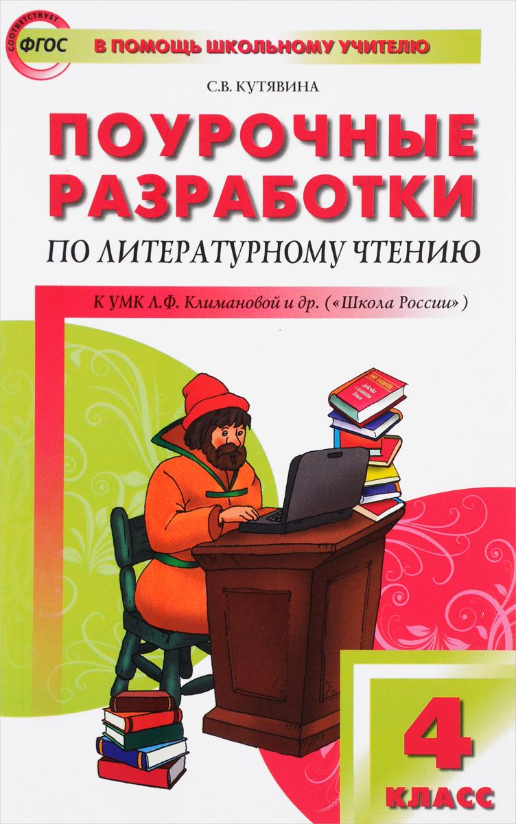 Литературное чтение. 4 класс. Поурочные разработки к УМК Л. Ф. Климановой и др.