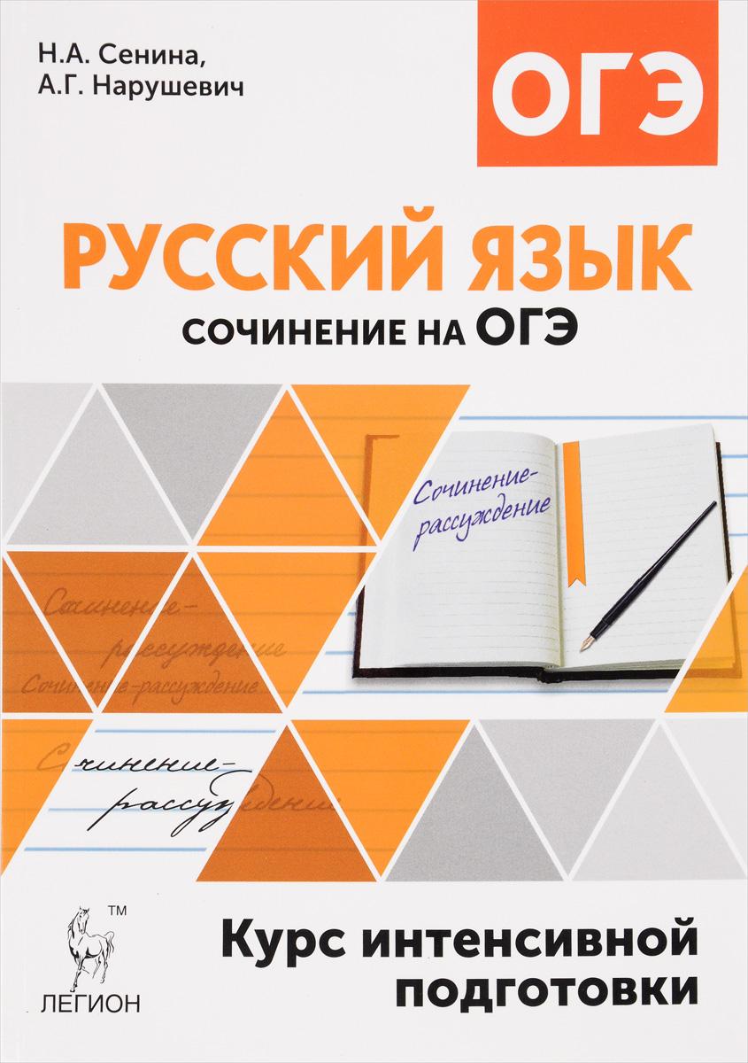 Русский язык. 9 класс. Сочинение на ОГЭ. Курс интенсивной подготовки. Учебно-методическое пособие