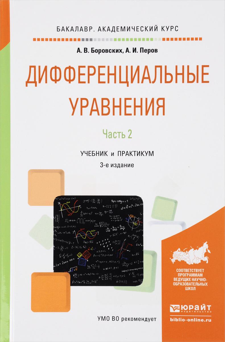Дифференциальные уравнения. Учебник и практикум. В 2 частях. Часть 2