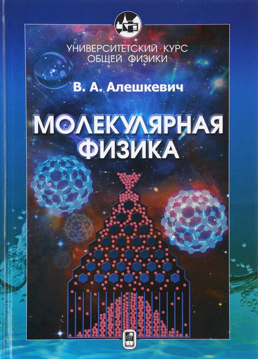 Курс общей физики. Молекулярная физика. Учебник
