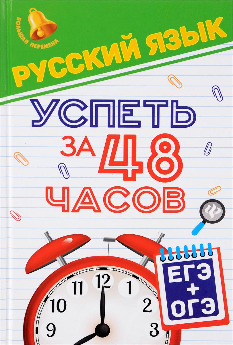 Е. В. Амелина Русский язык. Успеть за 48 часов. ЕГЭ + ОГЭ