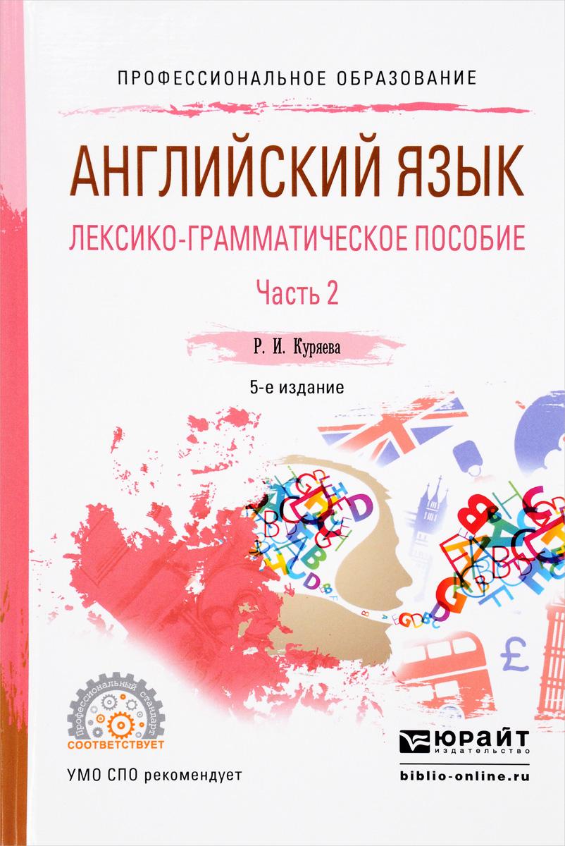 Английский язык. Лексико-грамматическое пособие. В 2 частях. Часть 2