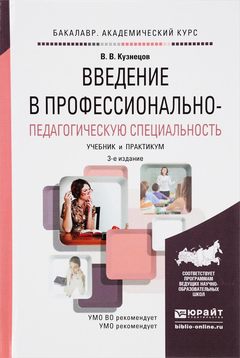 Введение в профессионально-педагогическую специальность. Учебник и практикум
