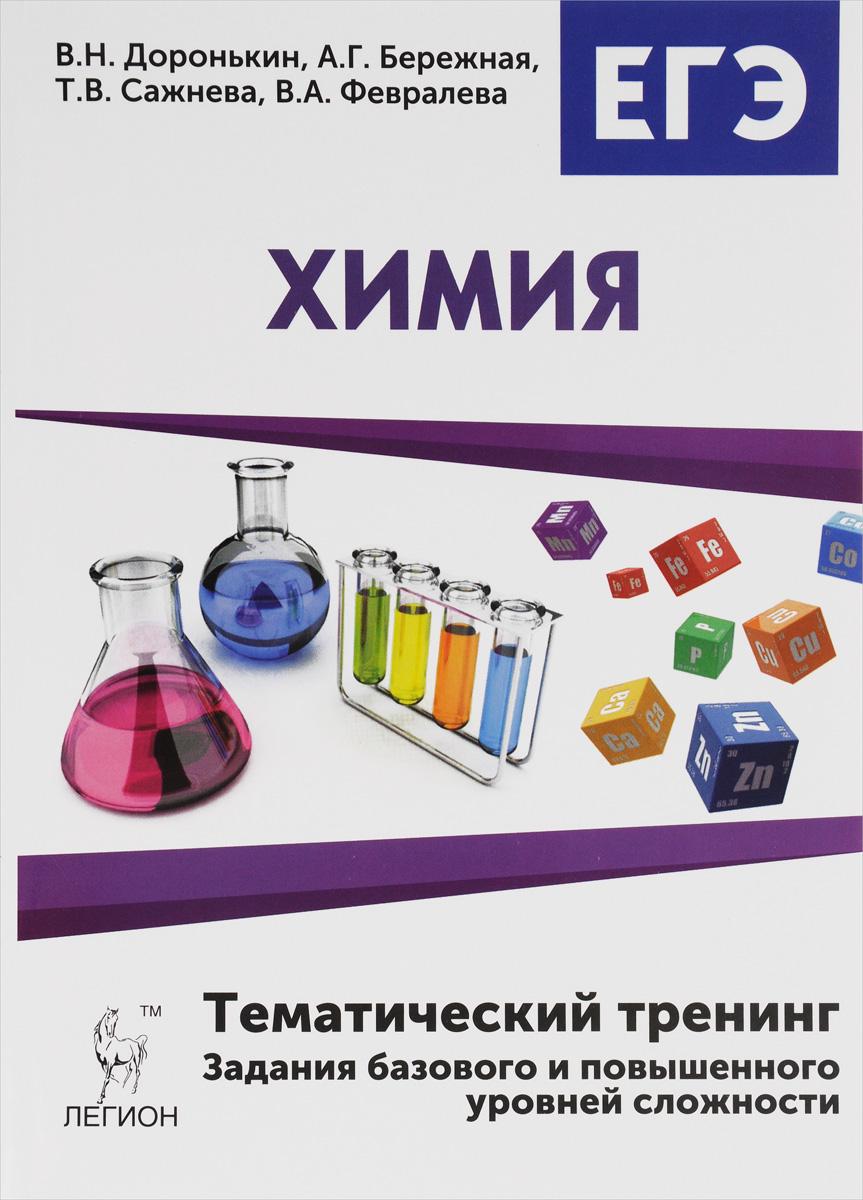 Химия. 10-11 классы. ЕГЭ-2017. Тематический тренинг. Задания базового и повышенного уровней сложности