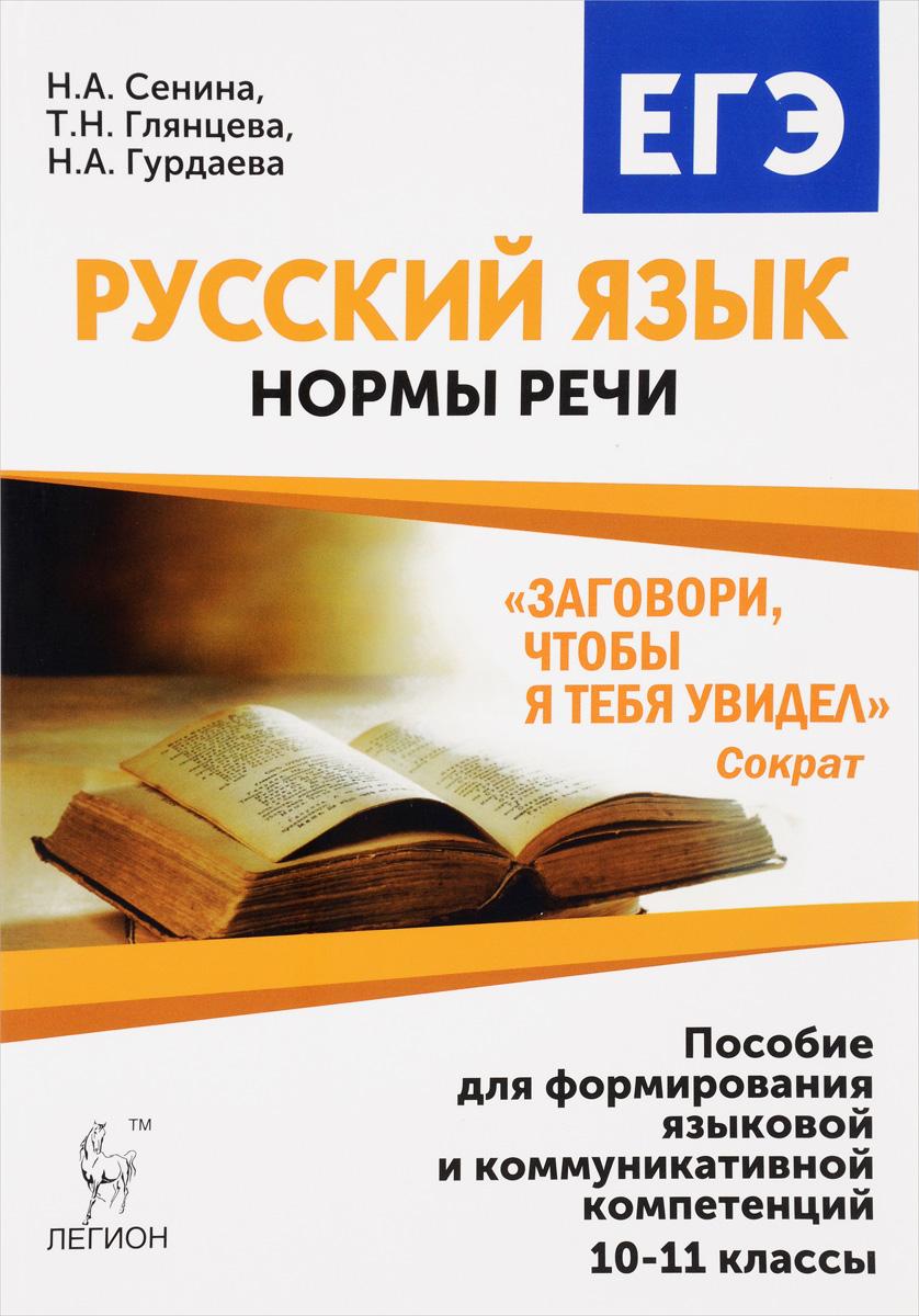 Контрольные по русскому языку и культуре речи найден