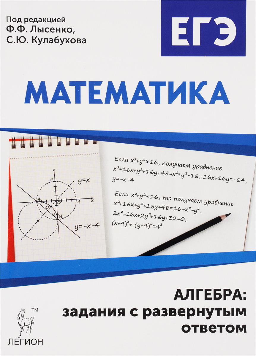 Математика. ЕГЭ. Алгебра. Задания с развёрнутым ответом