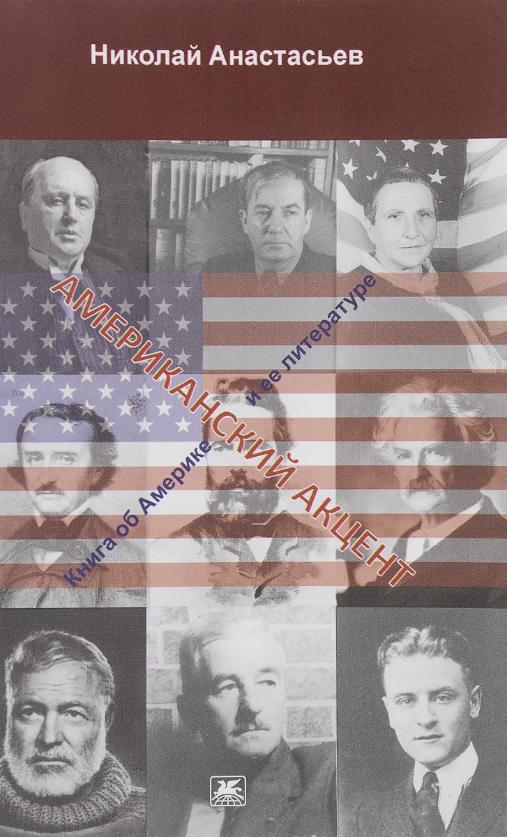Американский акцент. Книга об Америке и ее литературе