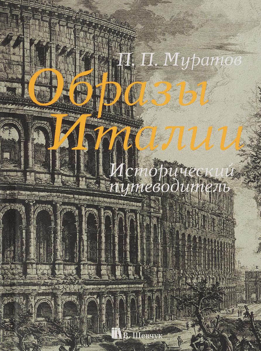 Просто образы. Исторический путеводитель. В 3 томах
