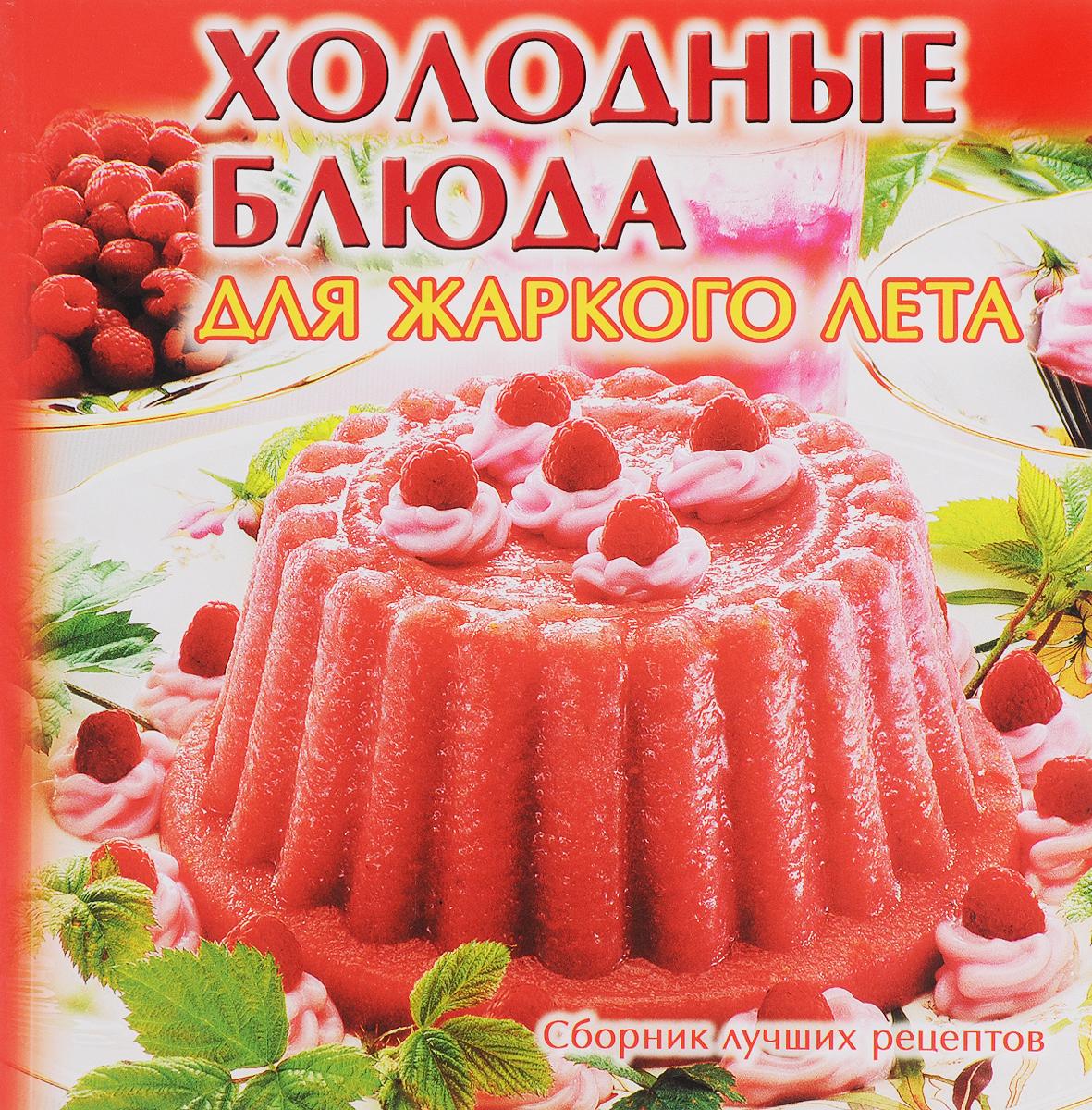 Холодные блюда для жаркого лета