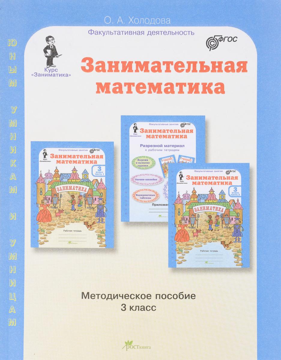 Занимательная математика. 3 класс. Методическое пособие