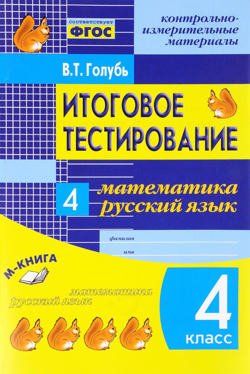 Математика. Русский язык. 4 класс. Итоговое тестирование. Контрольно-измерительные материалы