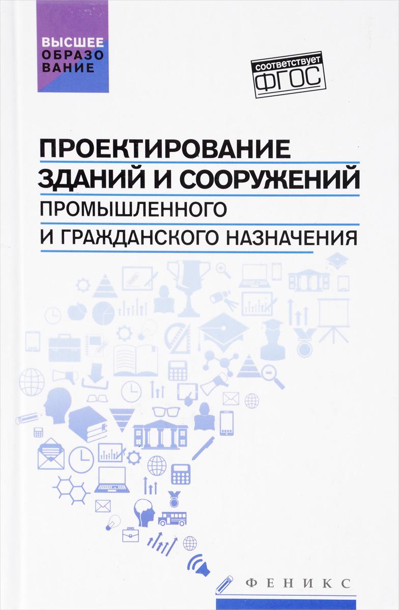 Проектирование зданий и сооружений промышленного и гражданского назначения. Учебное пособие