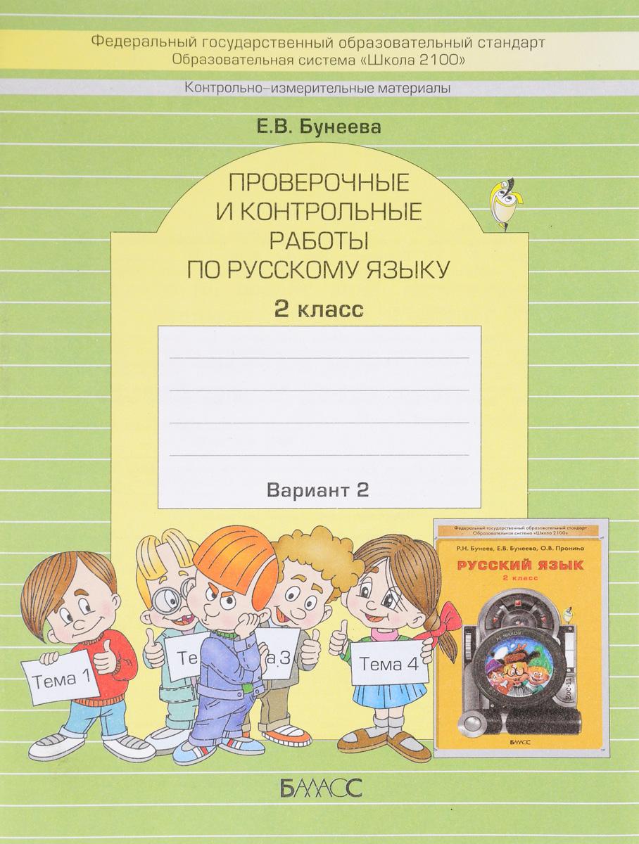 Русский язык. 2 класс. Проверочные и контрольные работы. Вариант 2