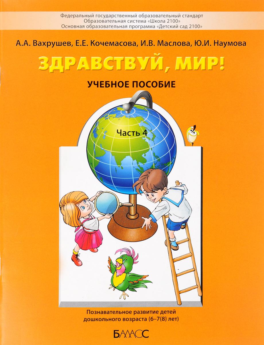 Здравствуй, мир! Учебное пособие. В 4 частях. Часть 4. 6-7(8) лет