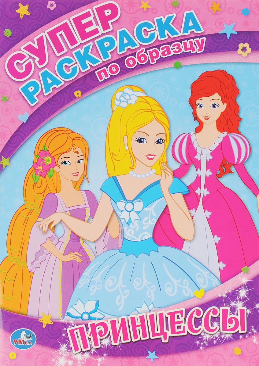 Принцессы. Супер-раскраска по образцу