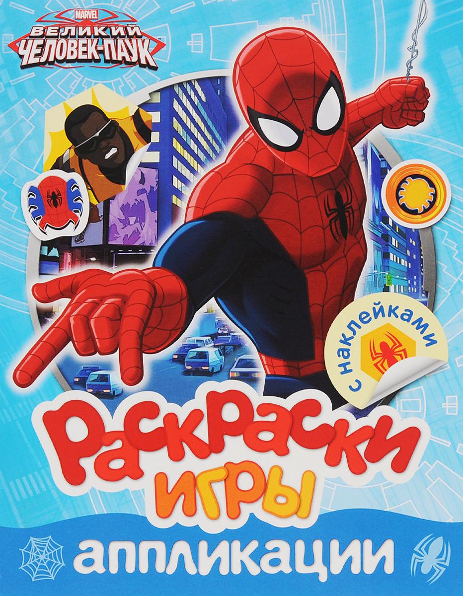 Marvel. Человек-паук. Раскраски, игры, аппликации
