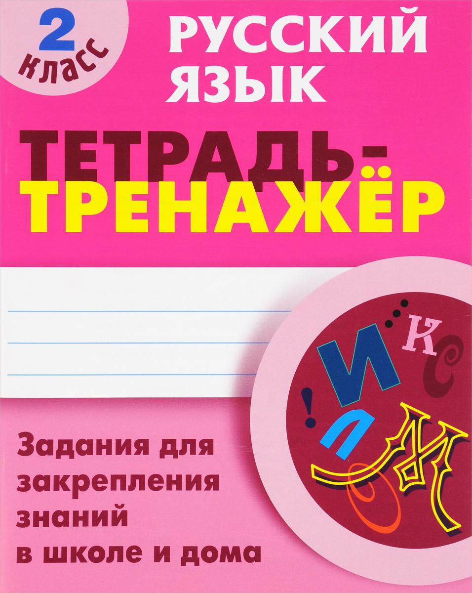 Русский язык. 2 класс. Тетрадь-тренажер.