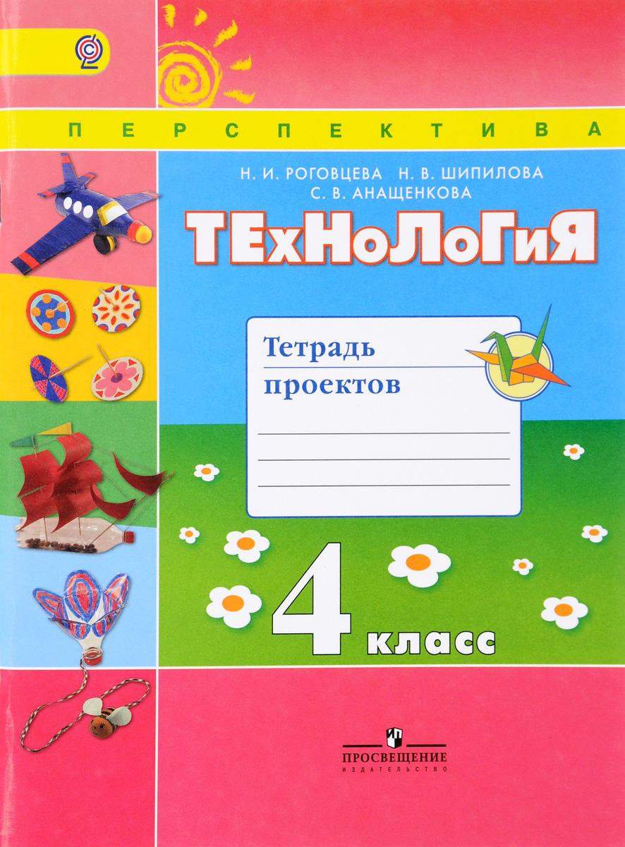 Технология. 4 класс. Тетрадь проектов. Учебное пособие