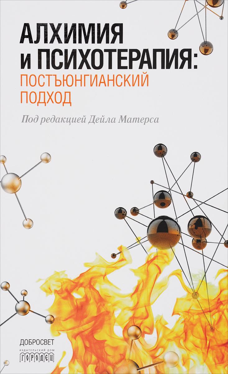 Алхимия и психотерапия. Постъюнгианский подход