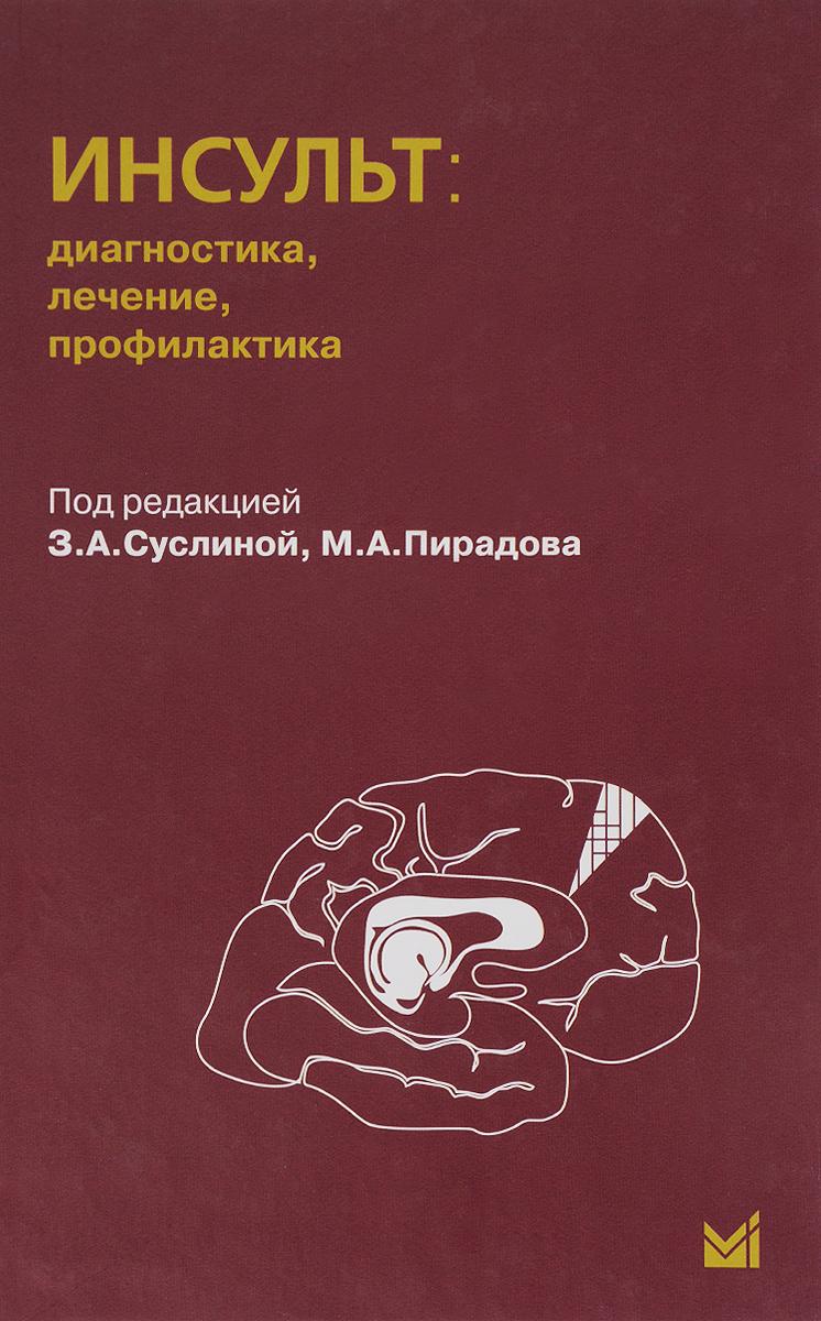Инсульт. Диагностика, лечение, профилактика