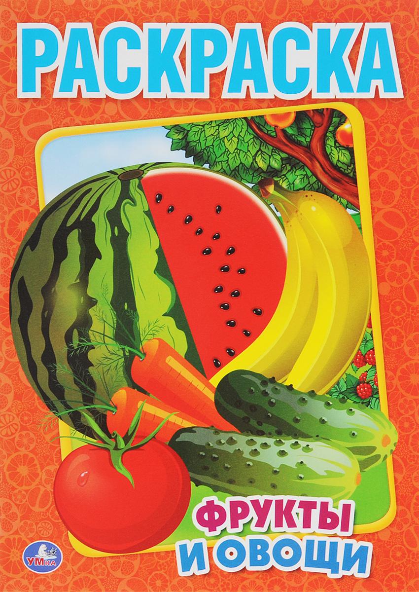 Фрукты и овощи. Первая раскраска